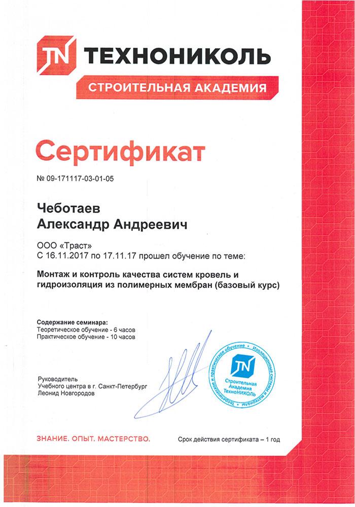Иваново шумоизоляция stp